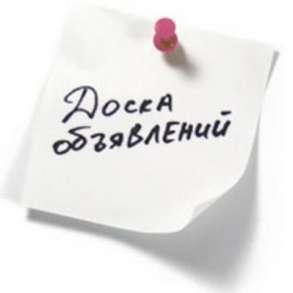Ручное размещение ваших объявлений и рекламы, в Нижнем Новгороде