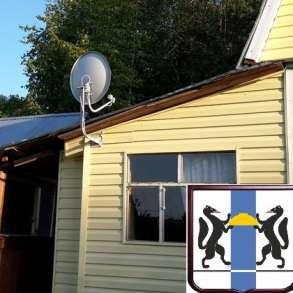Установить антенну в Новосибирске, в Новосибирске