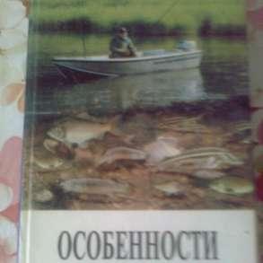 Особенности русской рыбалки, в Екатеринбурге