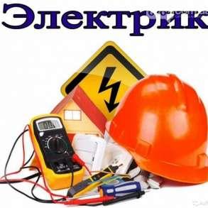 Электромонтажные работы и услуги электрика!, в Салавате