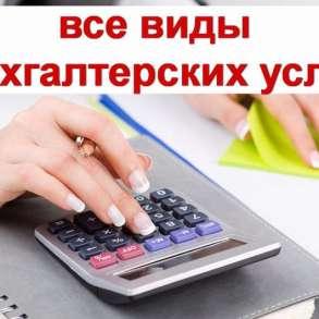 Ваш персональный бухгалтер, в Москве