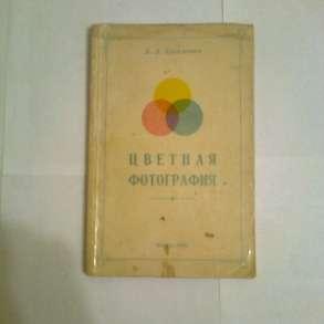 Цветная фотография, в Екатеринбурге