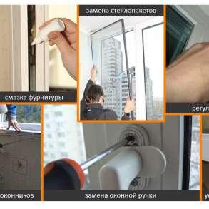 Ремонт и обслуживание пластиковых окон, в Москве