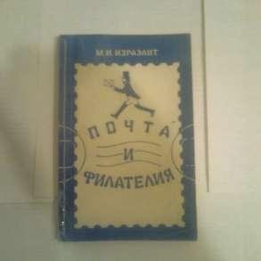 Почта и филателия, в Екатеринбурге