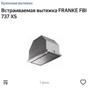 Встраиваемая вытяжка Franke FBI 737 XS/BK, в Санкт-Петербурге