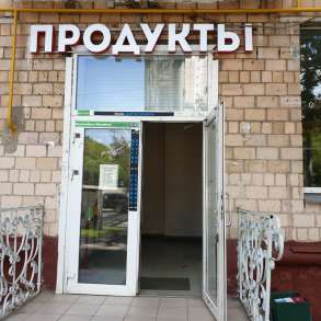 Отделы в действующем магазине, в Москве