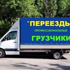 Грузоперевозки газели грузчики 24ч г. Александров, в Александрове