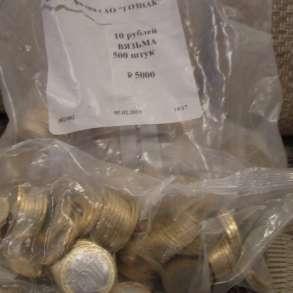 10 рублей БИМ Вязьма, Костромская обл., Курганская обл. UNC, в Красногорске