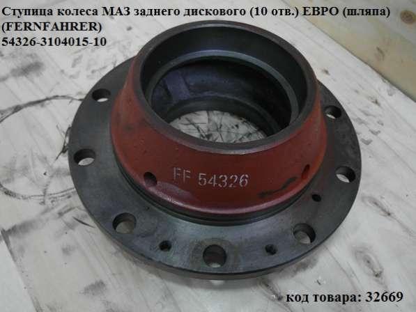 Ступица колеса МАЗ заднего дискового (10 отв.) ЕВРО (шляпа)