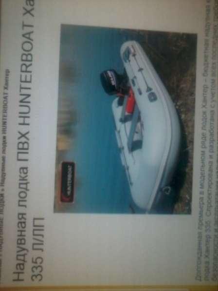 """Надувная рыбацкая лодка """"hanterbout"""""""