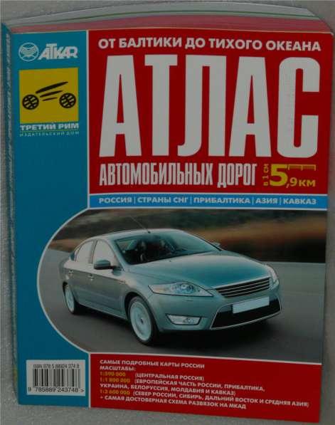 Атлас автодорог от Балтики до Тихого океана