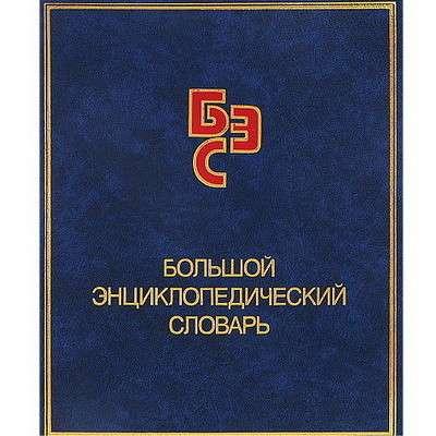 Энциклопедии, словари, справочники в Липецке фото 14