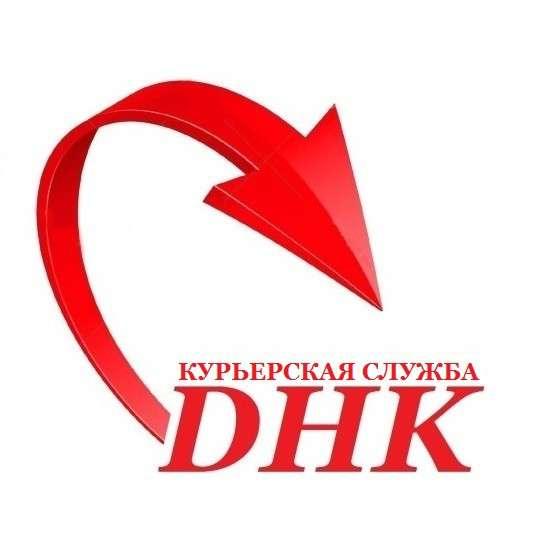 Доставка документов, мелких грузов и др. от компании DHK 404