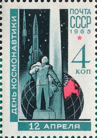 Марка 4 копейки СССР 1965 год День космонавтики