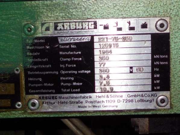 Термопластавтомат Arburg 221-75-350 б/у в Москве