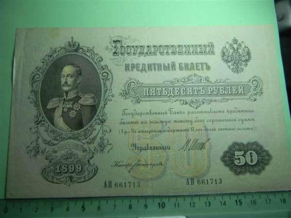 Банкноты Российс. имп. и Временного пра-ва.1898-1909гг 10 шт
