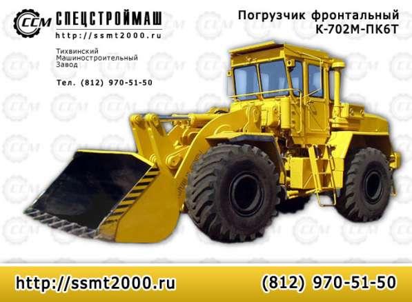 Погрузчик фронтальный одноковшовый К-702М- ПК6Т