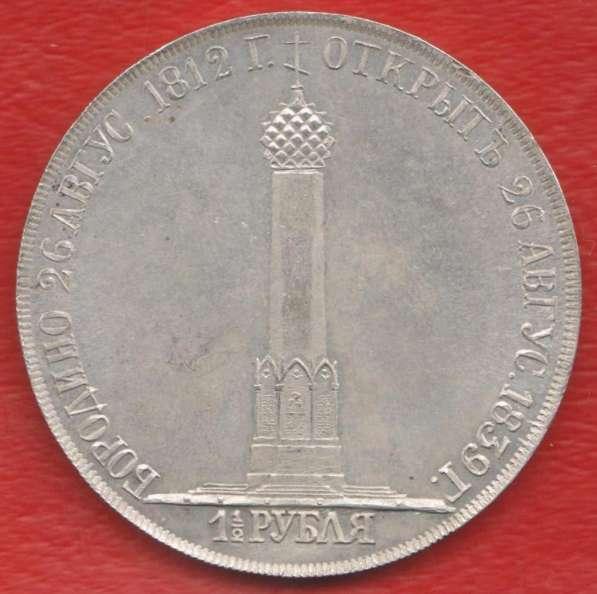 Россия 1 1/2 рубля 1839 г. Бородинский