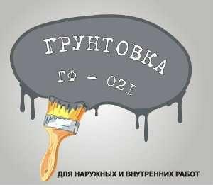 Грунтовка гф-021