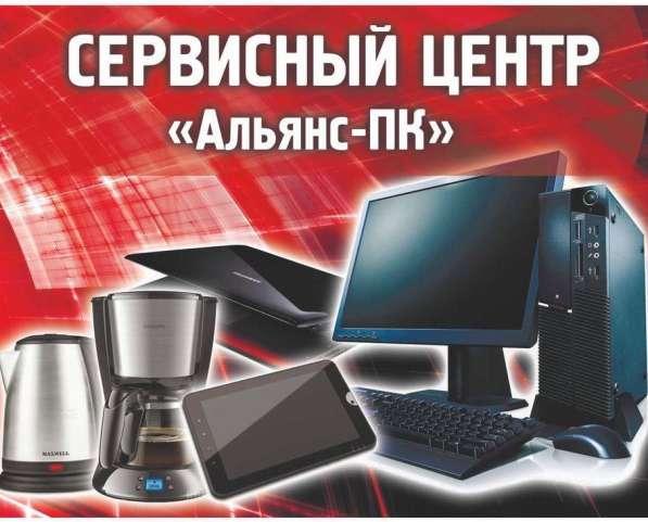 Ремонт компьютеров ноутбуков, телевизоров всех марок