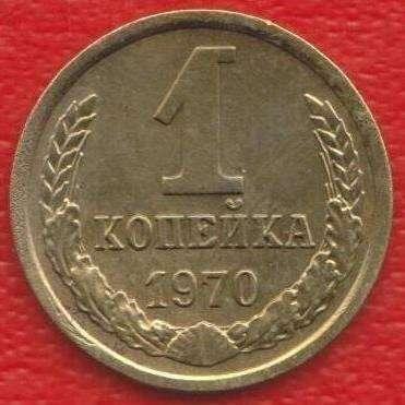 СССР 1 копейка 1970 г.