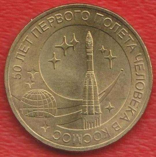 10 рублей 2011 50 лет полета человека в космос