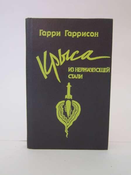 Продажа книг. Фантастика. Различные авторы в Санкт-Петербурге фото 7