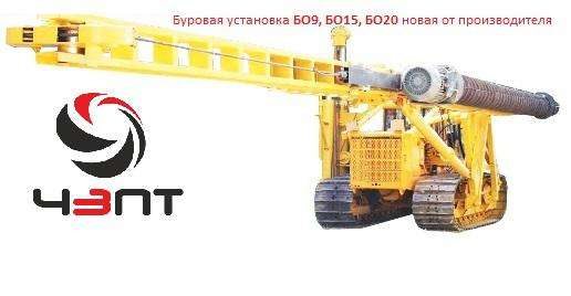 Буровая машина БО9, БО15, БО20 новая от производителя ЧЗПТ