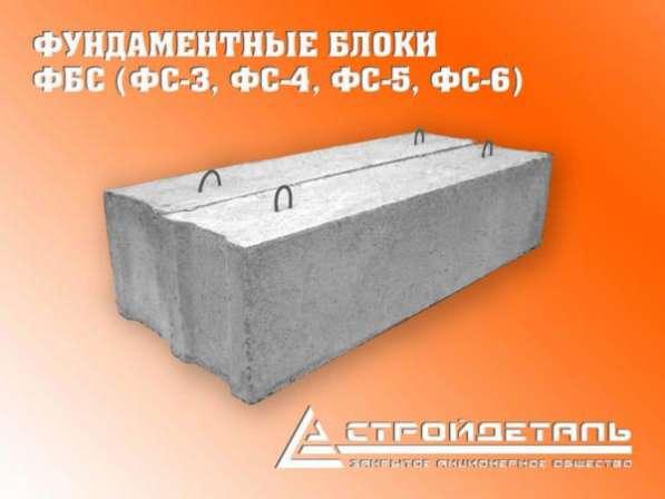 Фундаментные блоки ФБС (ФС3, ФС4, ФС5, ФС6)
