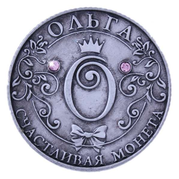 Именная монета Ольга в розовом бархатном мешочке