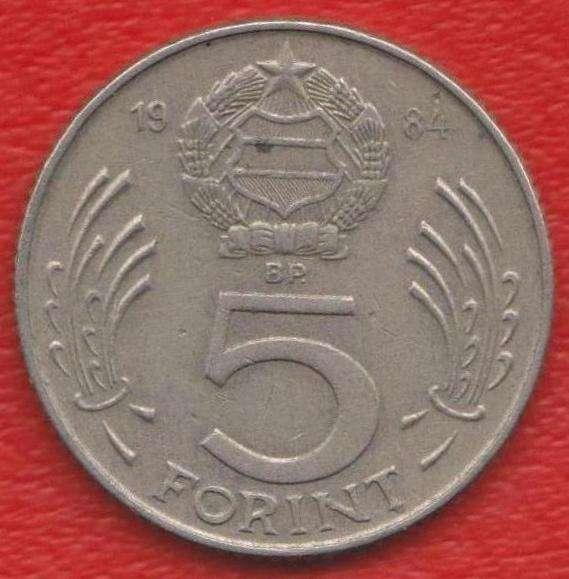 Венгрия 5 форинтов 1984 г Диаметр 23 мм