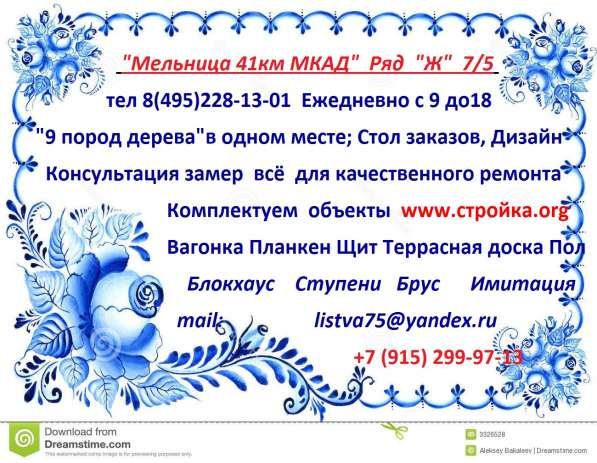 Вагонка Кедр лиственница Прима 14/138/4 метра