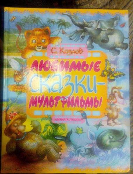 Детские книги в Москве фото 5
