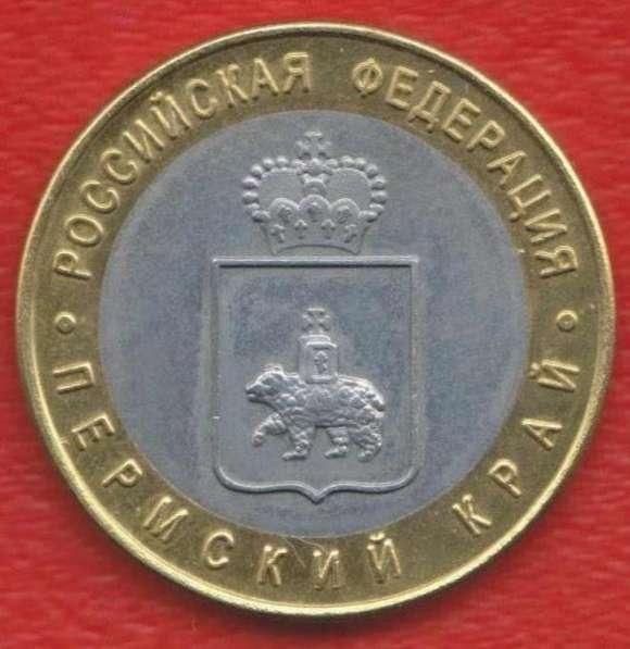 10 рублей 2010 г. Пермь Пермский край КОПИЯ