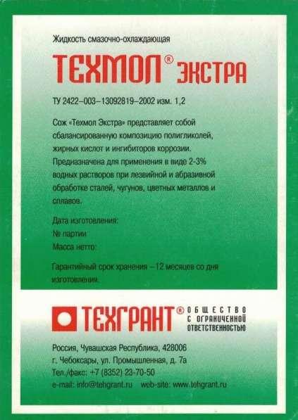 Акватек, Техмол в Нижнем Новгороде