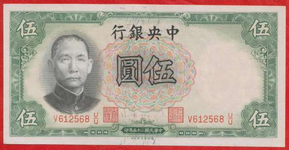 Китай 5 юаней 1936 г. Центральный банк Китая N1