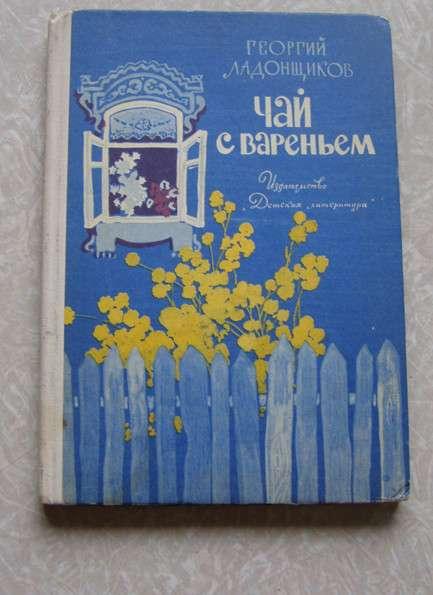 Чай с вареньем (книга для детей)