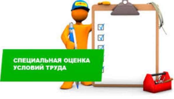 Специальная оценка условий труда (Аттестация рабочих мест по