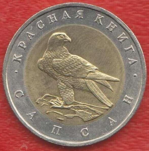 Россия 50 рублей 1994 г. Красная Книга Сапсан оригинал