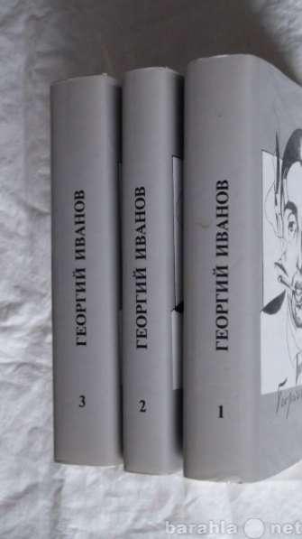 Георгий Иванов. Собрание соч. в 3томах