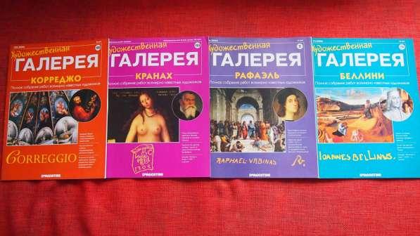 """Журналы """"Художественная галерея"""" 2004 - 2006 г"""