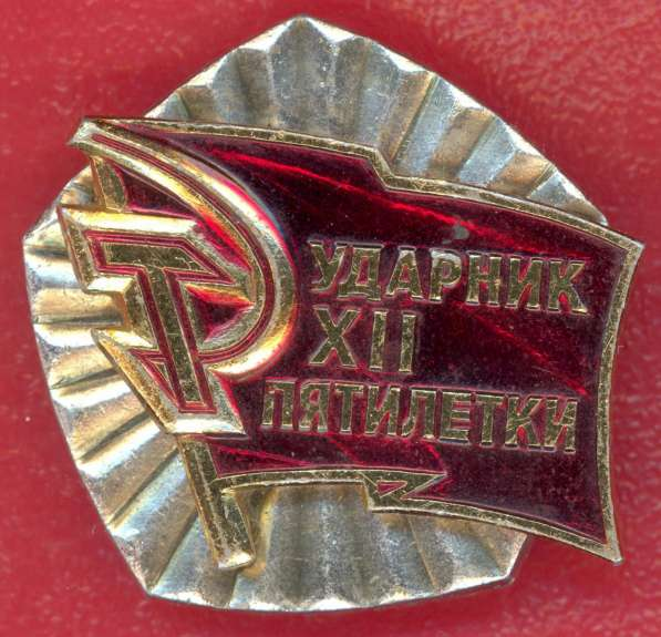 СССР Знак Ударник 12 пятилетки СССР
