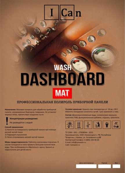 I CAN DASHBOARD MAT - профессиональная полироль