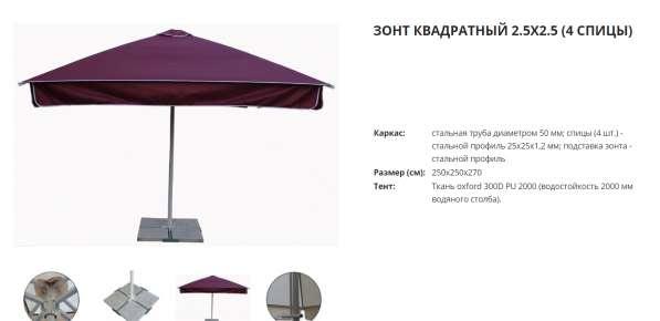 Зонты для отдыха дома и на природе в Краснодаре фото 7