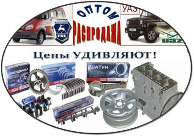 автозапчасти ГАЗ, УАЗ на обмен автомобиля