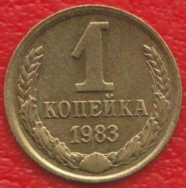 СССР 1 копейка 1983 г.