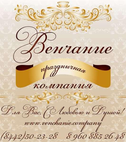 Компания по организации Свадеб, Праздников и т. д