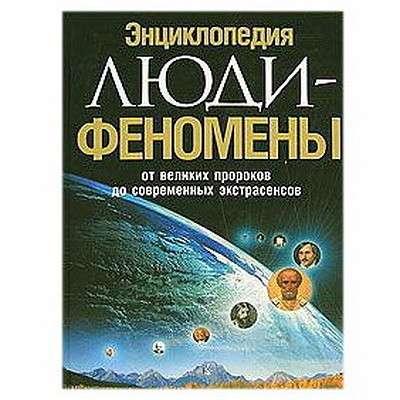Энциклопедии, словари, справочники в Липецке фото 9