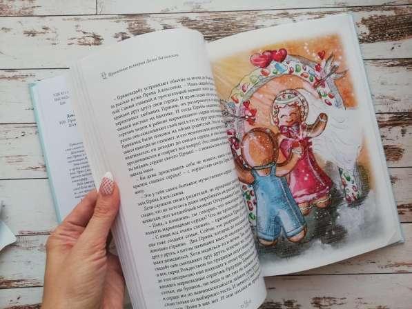 """Детская книга """"ПРЯНИЧНЫЕ ИСТОРИИ Даны Баланской"""" в Калуге фото 5"""