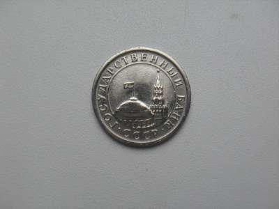 Монета 1 Рубль 1991 год ЛМД СССР ГКЧП